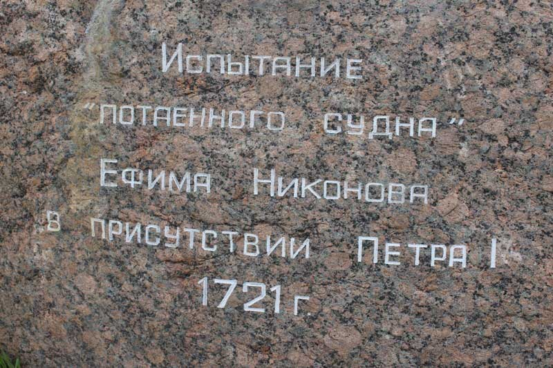Bunyinya kurang lebih ujicoba the hidden  vessel  Efim Nikonov di Peter 1721